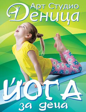 Запиши детето си на йога