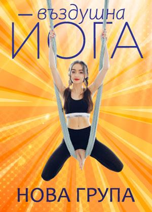 Yoga fly ( Въздушна йога )