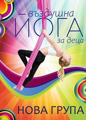 Въздушна йога за деца